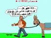 كاريكاتير: مصادر الإشاعات
