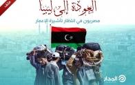 العودة إلى ليبيا