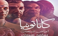 """روائي مصري تنبأ بتوقف منصات التواصل في أحدث أعماله   تزامن صدور رواية """"كاتاتونيا أعراض انس"""