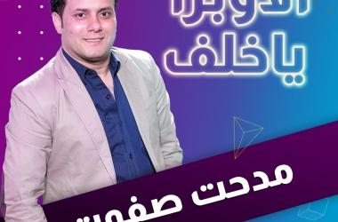 الأوبرا يا خلف ـ الموسم الثاني