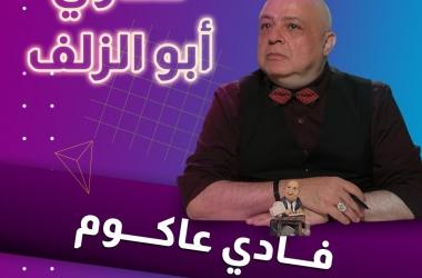 حكاوي أبو الزلف