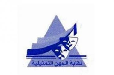 بعد إلغاء حالة الطوارئ.. نقابة المهن التمثيلية تشكر الرئيس السيسي