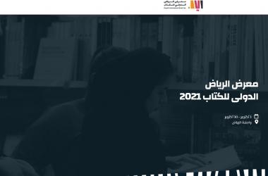 خاص   معرض الرياض الدولي للكتاب يفتح أبوابه بـ1000 ناشر عربي منهم 300 مصريون