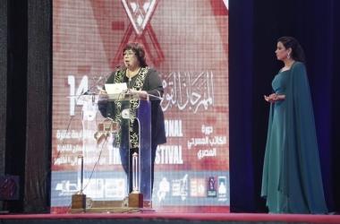 وزيرة الثقافة  تعلن زيادة قيمة جوائز المهرجان القومي للمسرح بنسبة 50%