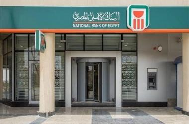 البنك الأهلي: التفريط في كلمة السر يعني التفريط في حسابك المصرفي