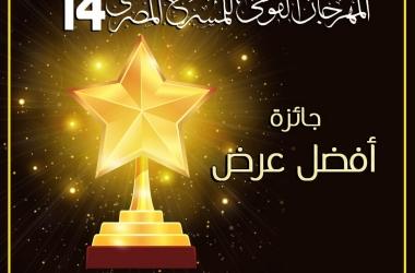 المهرجان القومي للمسرح المصري يؤجل جائزة تصويت الجمهور لمدة عام
