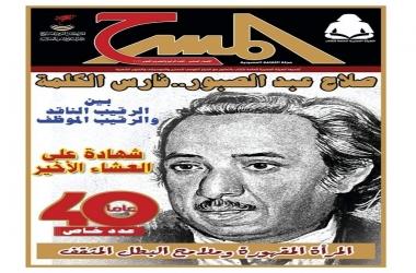 """عدد خاص من مجلة """"المسرح"""" عن صلاح عبد الصبور"""