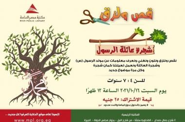 """شجرة عائلة الرسول.. """"قص ولزق"""" بمكتبة الإسكندرية للأطفال حتى 7 سنوات"""