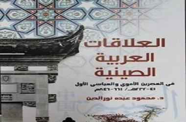تاريخ العلاقات العربية الصينية.. جديد هيئة الكتاب