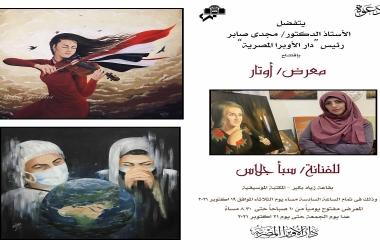 أوتار.. الفنانة سبأ اليمنية بألوان الأمل والسلام بدار الأوبرا غداً