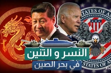 النسر والتنين في بحر الصين