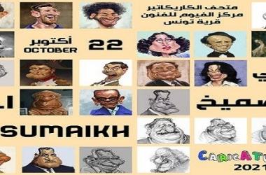 خاص  معرض كاريكاتير البورتريه الساخر لعلي الصميخ بالفيوم