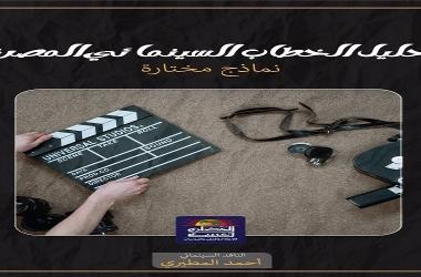 """""""تحليل الخطاب السينمائي المصري"""" في كتاب جديد لأحمد المطيري"""
