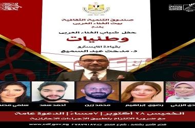 """قصر الأمير بشتاك يحتفل بنصر أكتوبر بـ""""وطنيات"""".. الخميس المقبل"""