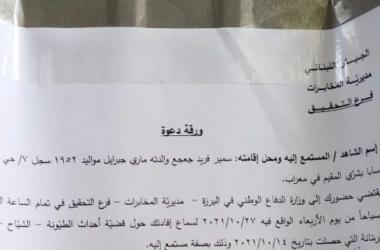 لبنان| الجيش اللبناني يستدعي سمير جعجع للتحقيق بملف الطيونة