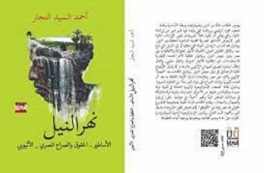 """""""الصراع المصري الإثيوبي حول  مياه النيل""""  في """"ضي"""""""