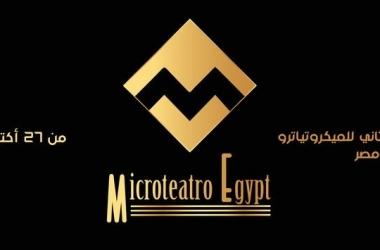 جدول فعاليات النسخة الثانية من الملتقى الدولي لمسرح الميكروتياترو