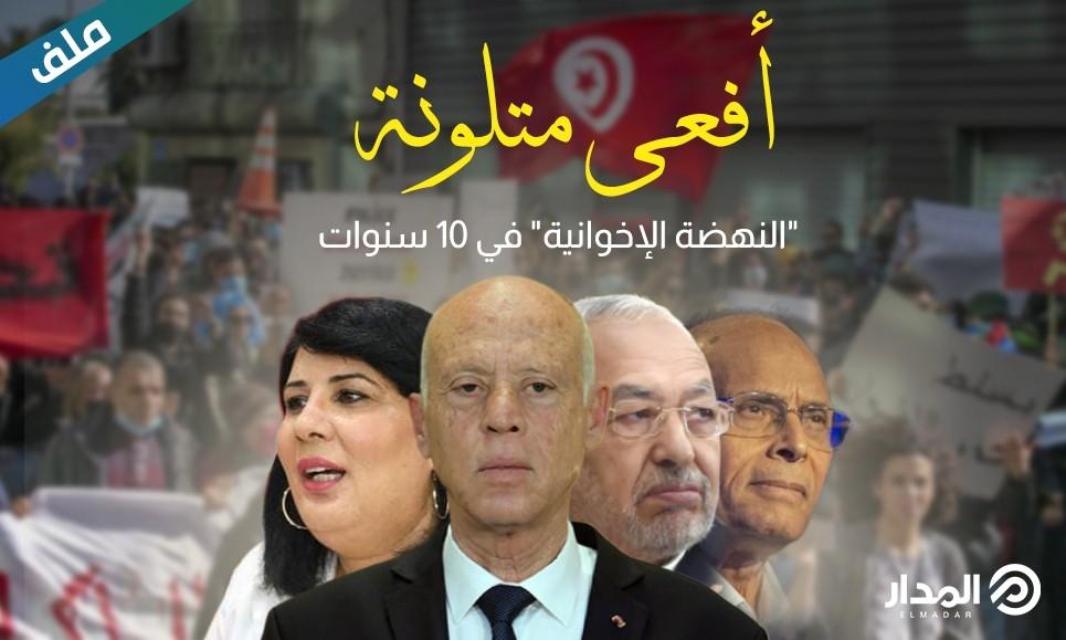 النهضة التونسية